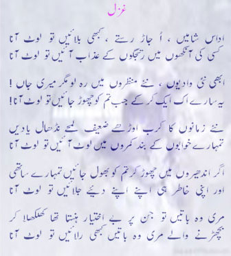 BEST GHAZALS AND POEMS WITH PICS