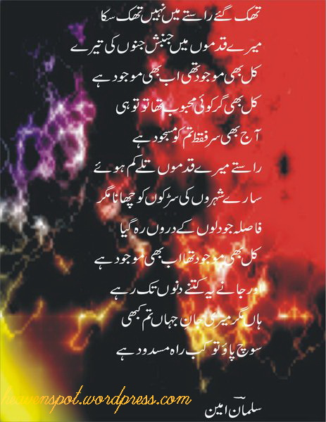 love quotes in urdu for her images wallpapers pics sms 2