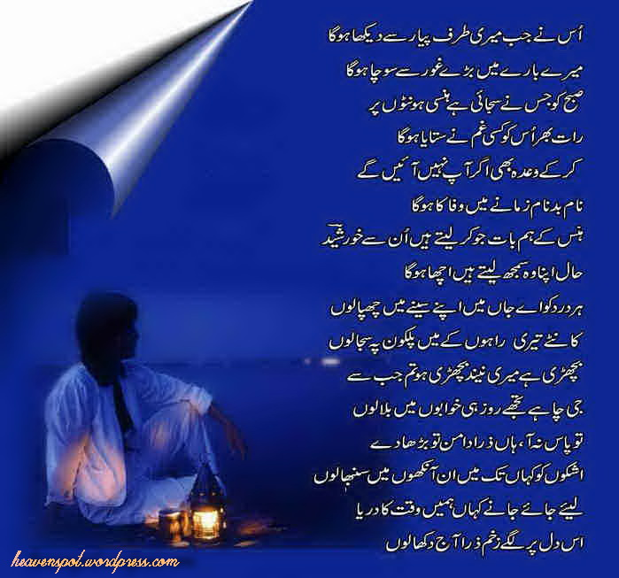 wasi shah | ....::::Best Free clips-Poetry-Wallpapers::::....