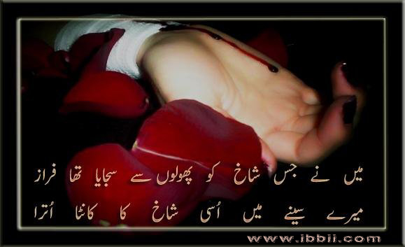 Sad Quotes About Love That Make You Cry In Urdu : 25059_1308525205234_1593696905_30754786_5317695_n.psd ....::::Best ...