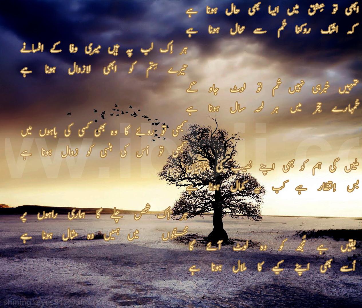 Best Urdu Ghazal | ....::::Best Free clips-Poetry-Wallpapers::::....