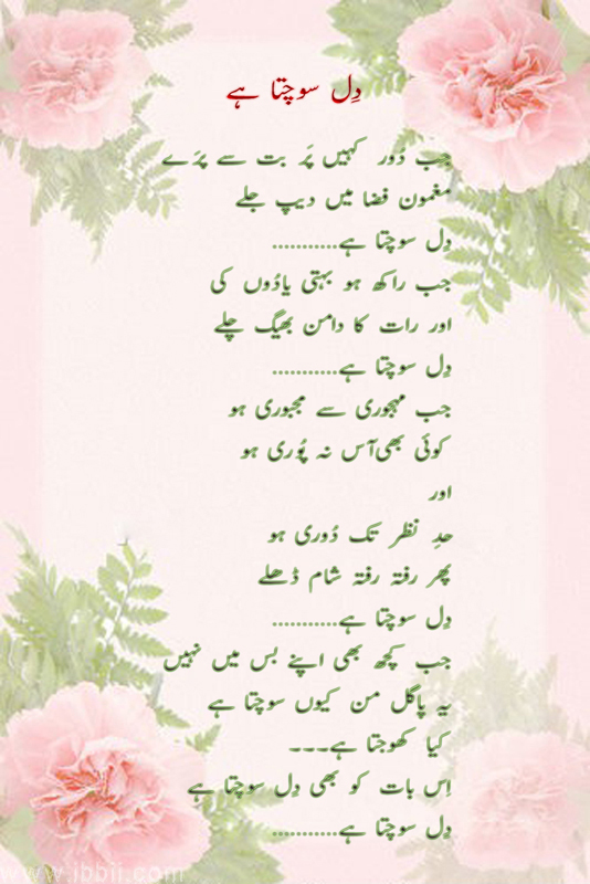 Sad urdu poetry » Dil sochta ha