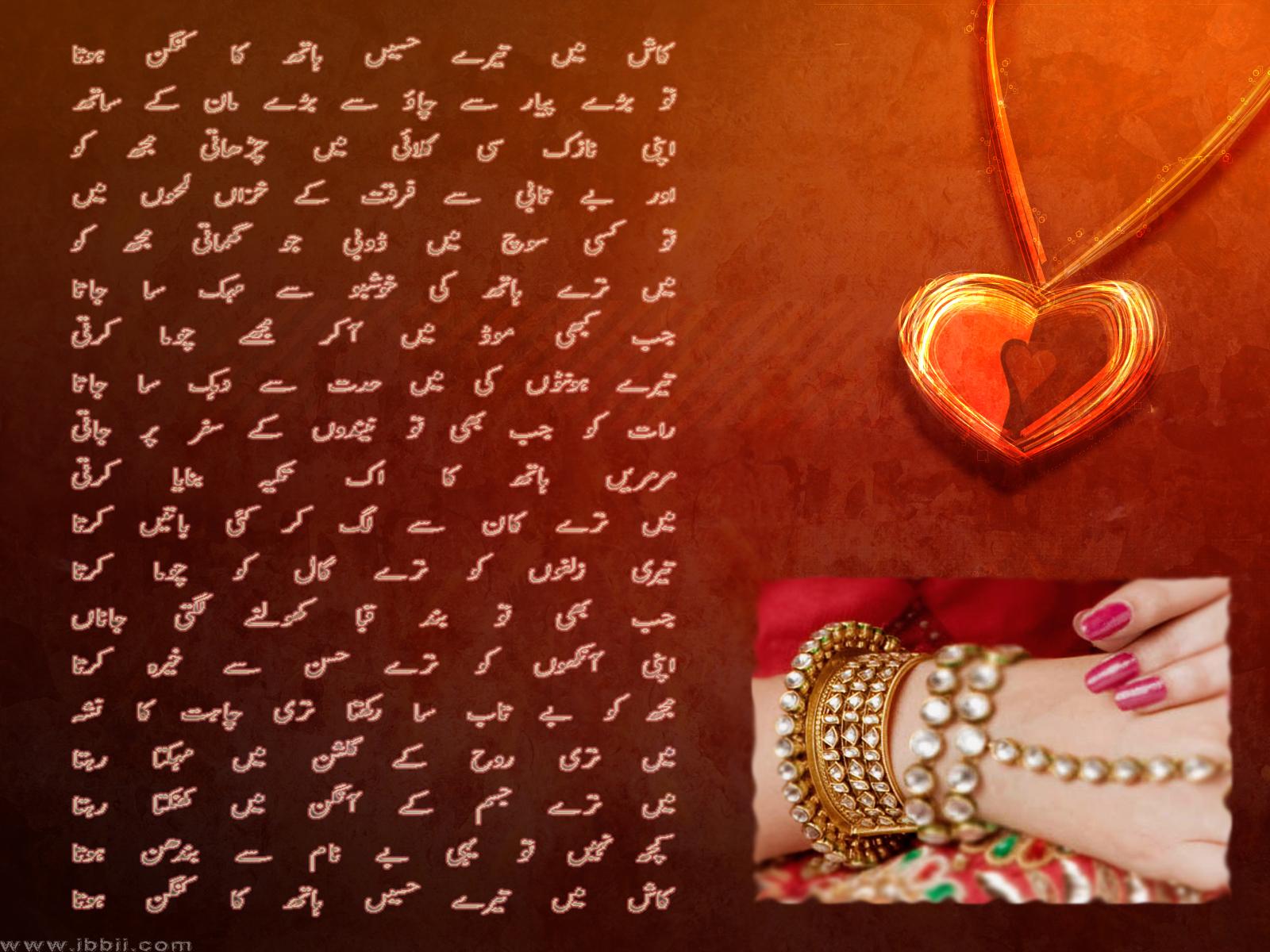 301 moved permanently - Wallpaper urdu poetry islamic ...
