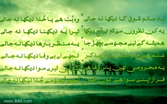 Ghazal of Faraz