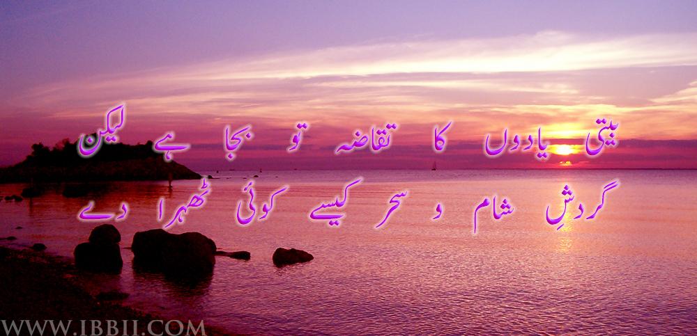 Gardish e sham o sahar | ....::::Best Free clips-Poetry-Wallpapers ...