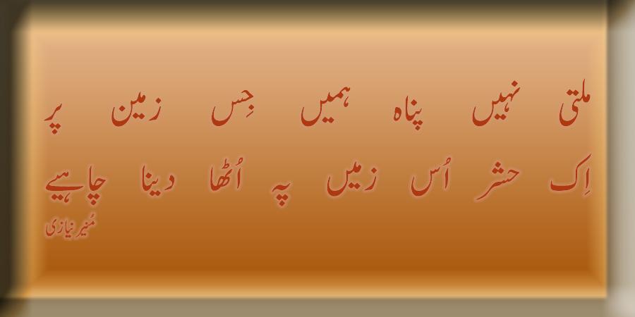 Munir Niazi Best Free Clips Poetry Wallpapers