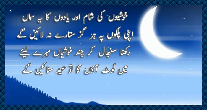Quotes About Love And Friendship In Urdu : On Love On Friendship on Education Pics : Urdu Friendship Quotes Urdu ...