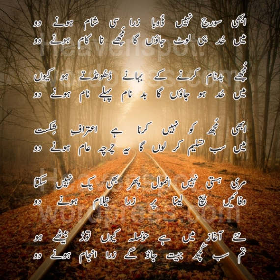 Best Urdu Ghazals...