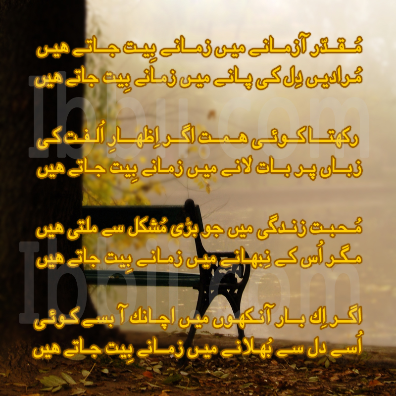 Muqaddar Azmany Main Best Free Clips Poetry Wallpapers