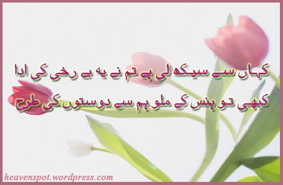 dost hansi poetry