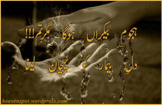 bemaar dil poetry