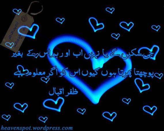 Zafar Iqbal Poetry