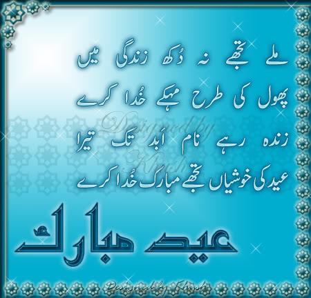Eid mubarak card with poetry m4hsunfo