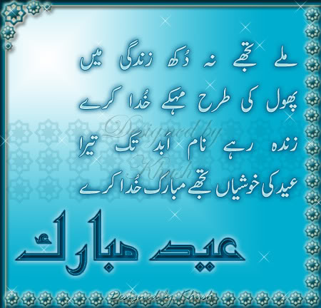 Eid mubarik poetry