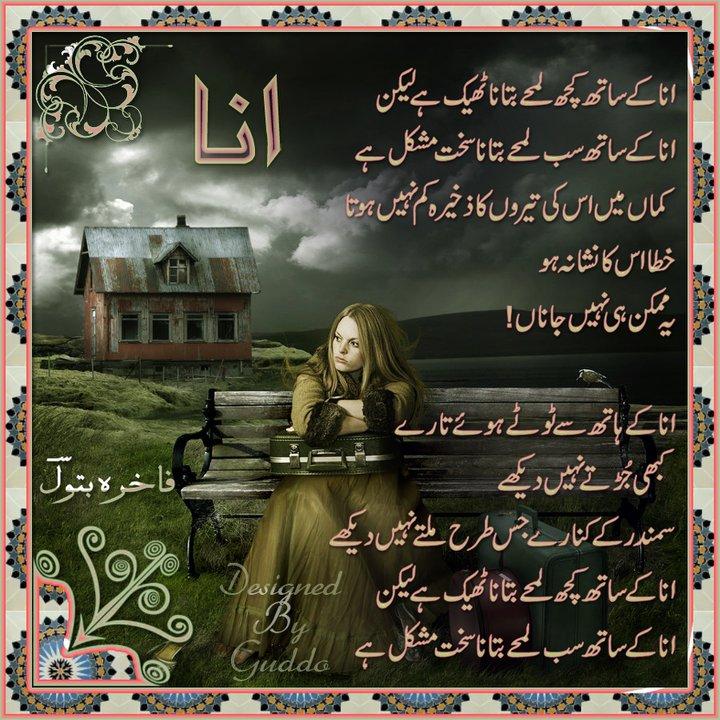 Beautiful Urdu Poetry » Ana k sath kuch lamhay