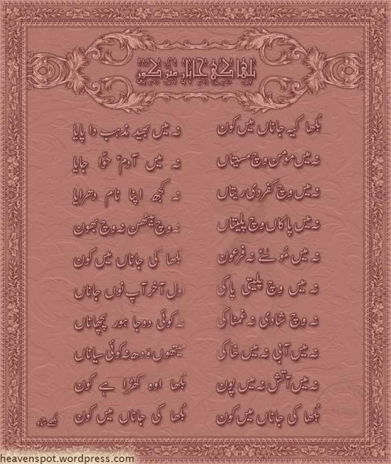 best punjabi poetry